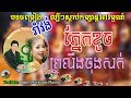 Lagu Khmer romvong nonstop - Noy vanneth & touch sreynich - Khmer old song romvong Mp3 Vol.01