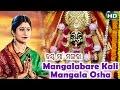 MANGALABARE KALI MANGALA OSHA ମଂଗଳବାର କାଲି ମଂଗଳା ଓଷା || Album- Jay Maa Mangala || Sarthak Music MP3