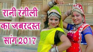 download lagu Rani Rangili Tejaji Exclusive Song 2017  लीलण सिंगारे gratis