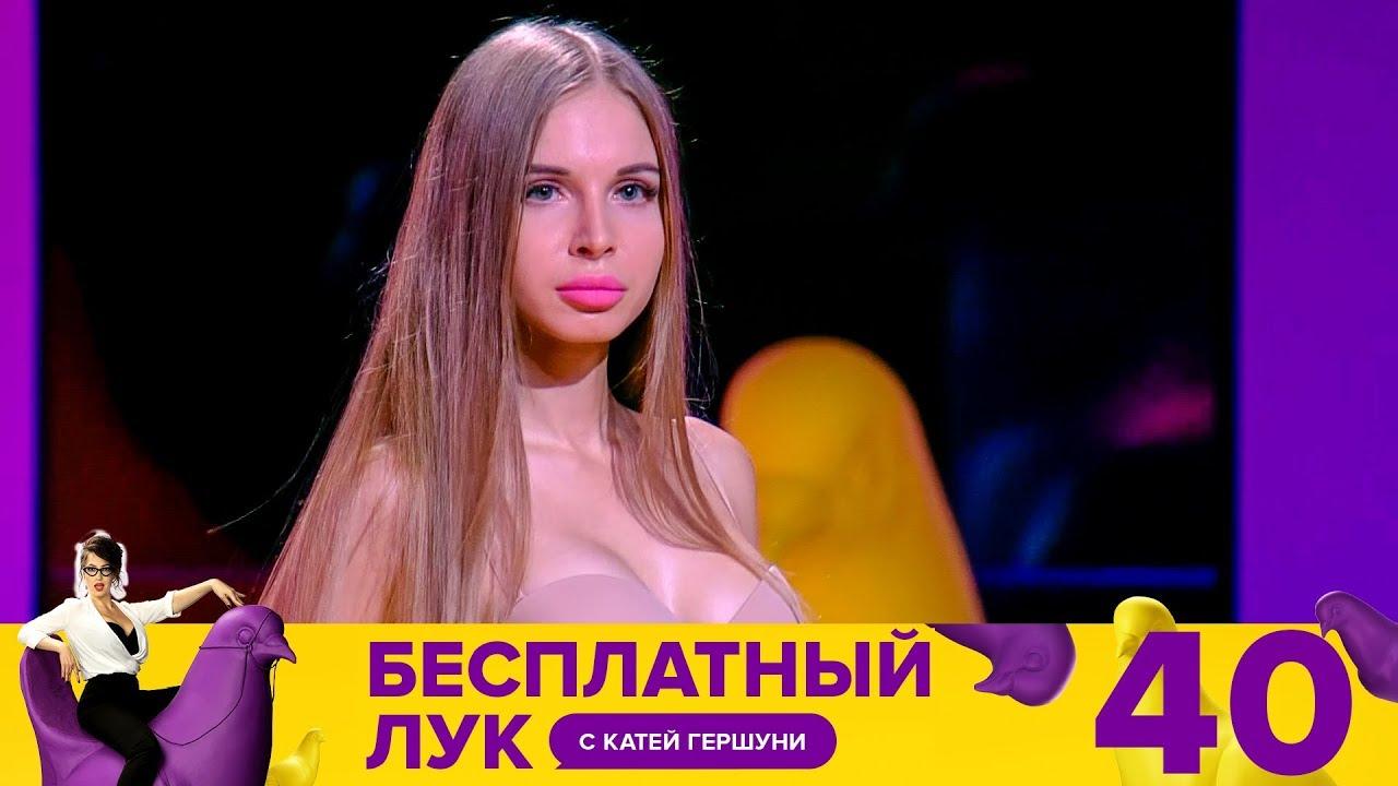 Бесплатный лук   Выпуск 40