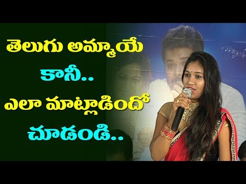INDHAVI Movie Herione Speech @Audio Launch | Latest Telugu Movie 2018 | Film Jalsa
