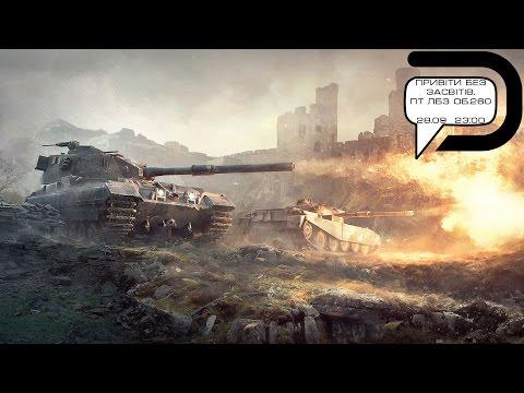 World of Tanks - Привіти без засвітів. ПТ ЛБЗ Об.260