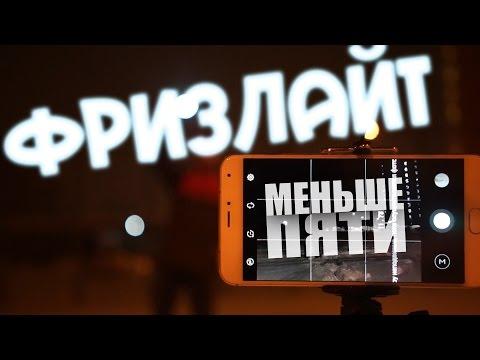 Фризлайт на смартфоне [Smartphone Freezelight]