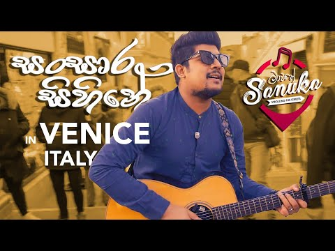 මාවතේ SANUKA - Sansara Sihine (Strolling the streets in Venice, Italy) Acoustic Version