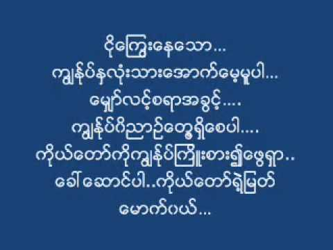 Myanmar Praise And Worship Song - Youtube.flv video