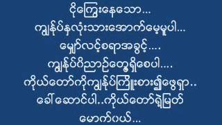 myanmar praise and worship song - YouTube.flv