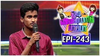 Odi Vilayadu Pappa | Season 5 - #243 | Sandeep Kumar - Dance Show | 04/09/2017| Kalaignar TV
