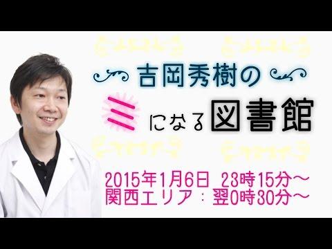 中居正広のミになる図書館 2015年1月6日 予告編・吉岡秀樹ver.
