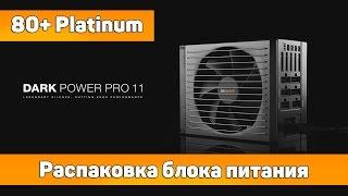 ?????????? be quiet! Dark Power Pro 11 (80+ Platinum)