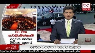 Ada Derana Prime Time News Bulletin 06.55 pm - 2018.05.08