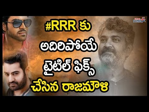#RRR Movie Title Fixed | Jr NTR | Ram Charan | SS Rajamouli | Dvv Danayya | Telugu Stars
