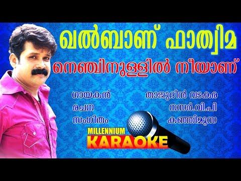 nenjinullil neeyanu karaoke with lyrics | malayalam album khalbanu fathima karaoke with lyrics