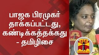 Attack on BJP Cadre is condemnable - Tamilisai