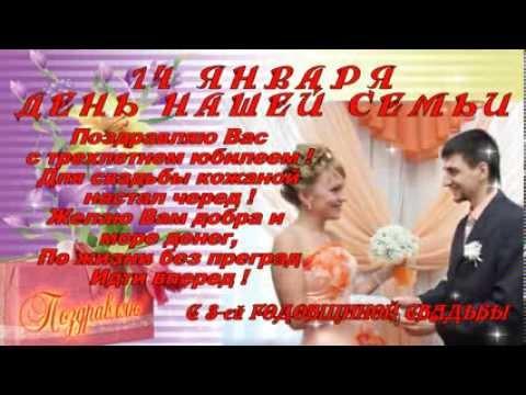 Свадебные поздравления для алены