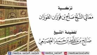جديد: تزكية الشيخ صالح الفوزان للشيخ صالح العصيمي / 10 رجب 1438 هجري.