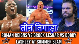 Roman Reigns vs Bobby Lashley vs Brock lesnar a Triple Threat Match ! Raw viewership increase 16 jul