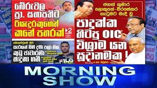 Siyatha Morning Show | 22.09.2021 | @Siyatha TV