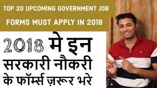 Top 20 Government Jobs You Should Not Miss In 2018    2018  मे इन सरकारी नौकरी के फॉर्म्स ज़रूर भरे
