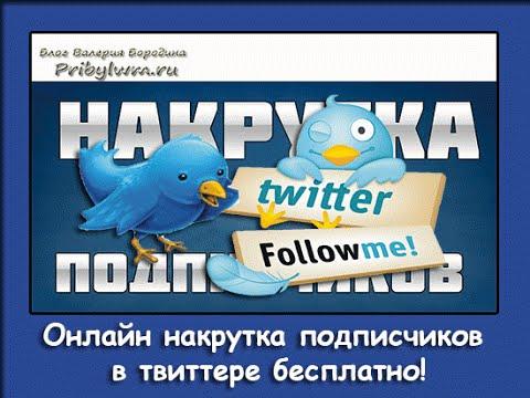Бесплатная накрутка подписчиков в твиттере 2016 - БЕСПЛАТНО!