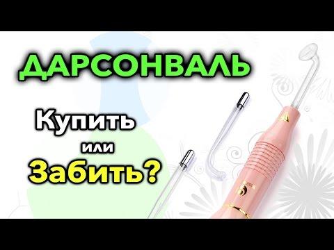 ДАРСОНВАЛЬ - Купить или Забить?