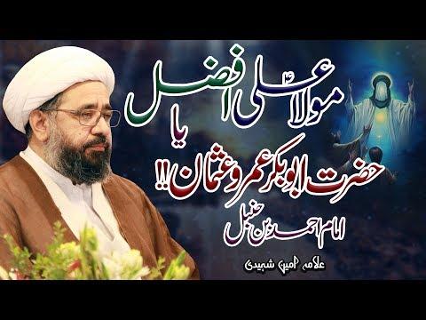 Maula Ali (a.s) Afzal Ya Hazrat Abu Bakr,Umar-O-Usman !! | Allama Amin Shaheedi | 4K