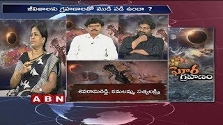 Discussion on Lunar Eclipse andamp; Superstitious beliefs | Part 1