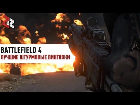 ЛУЧШИЕ ШТУРМОВЫЕ ВИНТОВКИ | BATTLEFIELD 4