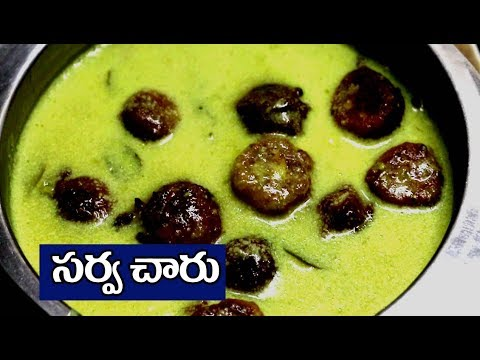 సర్వ చారు | Telangana Special Sarva Charu | How To Prepare Sarva Charu