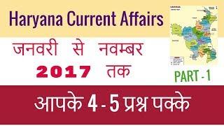 download lagu Top 50 Haryana Current Affairs 2017 In Hindi For gratis