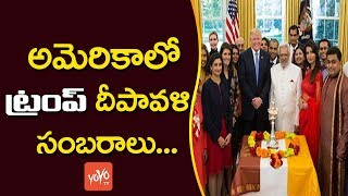 Donald Trump Celebrates​ Diwali with Indian Americans in White House |  Happy Diwali 2017