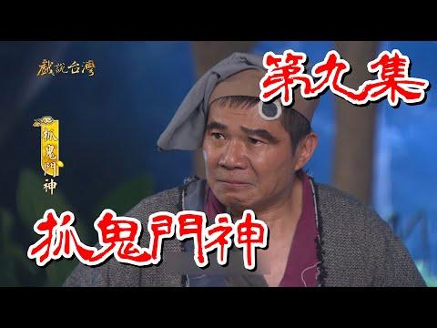台劇-戲說台灣-抓鬼門神