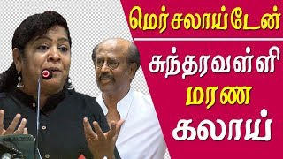 rajini vs sundaravalli – sundaravalli takes on rajinikanth – sundaravalli speech tamil news