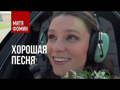 Смотреть клип Митя Фомин - Хорошая песня