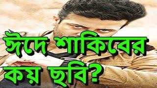 ঈদে শাকিবের যে সব ছবি মুক্তি হবে দেখে নিন ছবির নাম গুলি!! Shakib khan!!!latest Bangla news!!!!