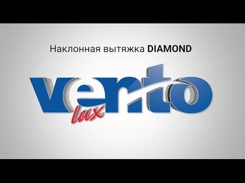 Наклонные вытяжки серии DIAMOND от ТМ Ventolux