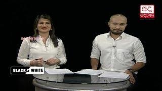 Ada Derana Black & White - 2018.07.27