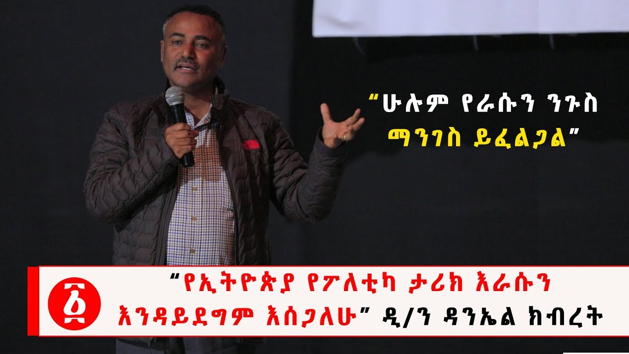 Amazing story by Danel Kibret