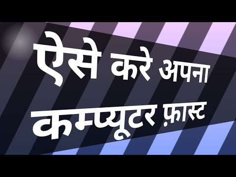 How to very fast a slow computer in hindi apne slow pc ko kaise fast kere