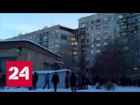 Трагедия в Магнитогорске: губернатор Челябинской области отчитался перед Медведевым - Россия 24