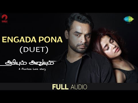 Engada Pona (Duet) -Audio | Abhiyum Anuvum | Tovino Thomas | Pia Bajpai | Dharan Kumar |Madhan Karky