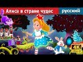 Алиса в стране чудес | сказки на ночь | дюймовочка | 4K UHD | русский сказки