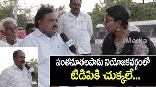 SN Padu Public Opinion Over 2019 Politics || Santanutalapadu MLA || iMedia