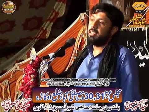 Zakir Taki Abbas Qiyamat majlis Aza 30 march 2019 Mustafa Abad Sher Garh Okara