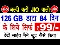 Reliance Jio Recharge Offer | Jio Cashback Offer 126 GB 4G Data For 84 Days Only Rs.99 with Cashback thumbnail