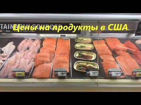 # 35 Цены на продукты в США. Мясо и Рыба. ч. 2
