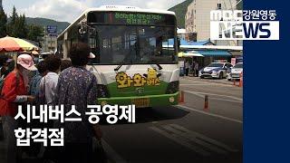 투R]정선 시내버스 공영제 시행 순조