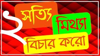 Download সত্যি না মিথ্যা 2 | True or False 2 | IQ Test #22 | Bangla Intelligence Test 3Gp Mp4