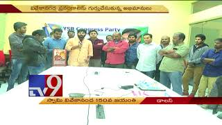 Swami Vivekananda 150th Birth Anniversary || NRI YCP pays tribute || USA