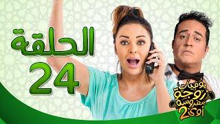 يوميات زوجة مفروسة أوي ج 2 HD - الحلقة ( 24 ) الرابعة والعشرون بطولة داليا البحيرى / خالد سرحان