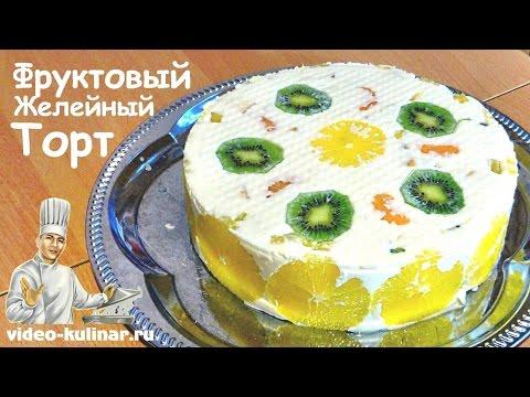 Фруктовый торт из желе рецепты